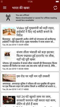 ETV Rajasthan News Patrika : Top Hindi News Paper screenshot 6