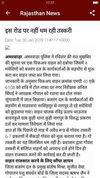 ETV Rajasthan News Patrika : Top Hindi News Paper screenshot 7