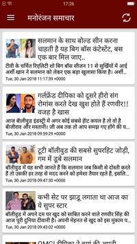 ETV Rajasthan News Patrika : Top Hindi News Paper screenshot 8