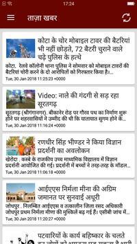ETV Rajasthan News Patrika : Top Hindi News Paper poster