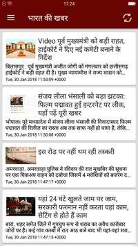 ETV Rajasthan News Patrika : Top Hindi News Paper screenshot 2