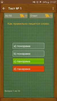 Знаток apk screenshot