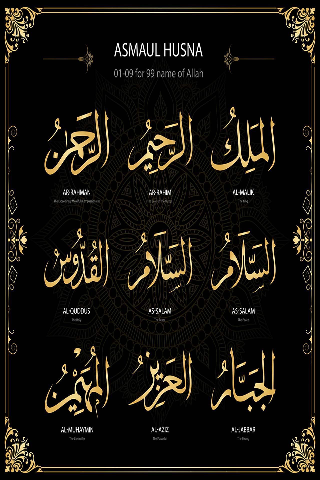 Download 840 Wallpaper Of Allah Names Gratis Terbaik