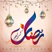 رمضان خلفية حية أيقونة
