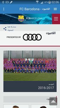 برشلونة - البث المباشر apk screenshot
