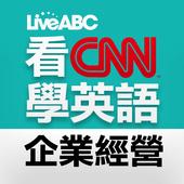 看CNN學英語:企業經營 icon