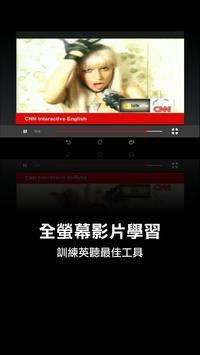 看CNN學英語:企業經營 screenshot 12