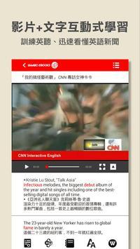 看CNN學英語:企業經營 screenshot 2