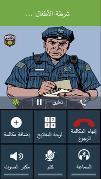 Fake Call - Kids Police screenshot 6