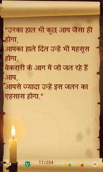 100000+ Hindi Shayari apk screenshot