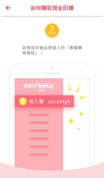 EasyBuy便利購 apk screenshot
