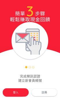 EasyBuy便利購 poster