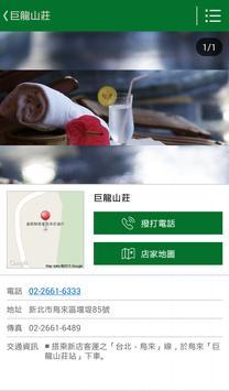 巨龍渡假集團 screenshot 3