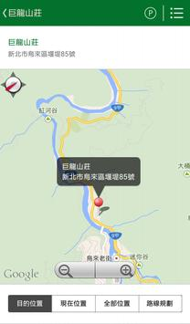 巨龍渡假集團 screenshot 4