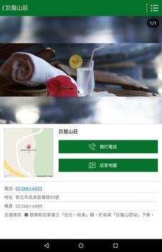 巨龍渡假集團 screenshot 8