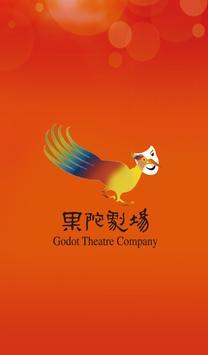 果陀劇場 poster