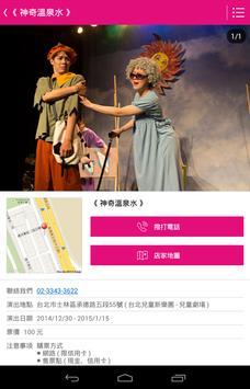如果兒童劇團 Ifkids Theatre apk screenshot