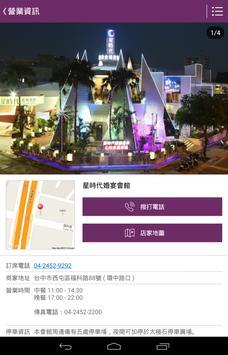 星時代婚宴會館 apk screenshot