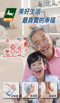 白馬磁磚 poster