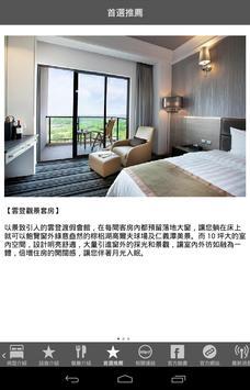 嘉義雲登渡假會館 screenshot 4