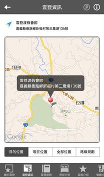 嘉義雲登渡假會館 screenshot 8