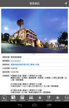 嘉義雲登渡假會館 screenshot 2