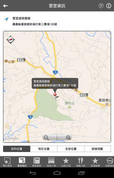 嘉義雲登渡假會館 screenshot 3