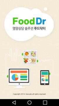 푸드닥터 poster