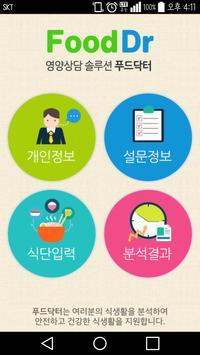 푸드닥터 apk screenshot