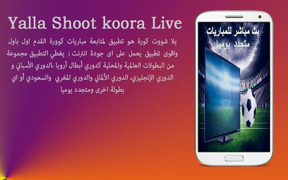 yalla shoot koora - يلا شووت poster