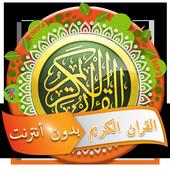 القرآن الكريم بأصوات ذهبية icon