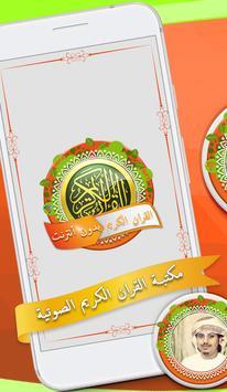 القرآن الكريم بأصوات ذهبية screenshot 1
