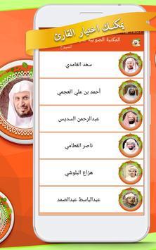 القرآن الكريم بأصوات ذهبية screenshot 2
