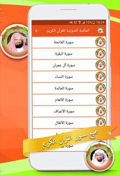 القرآن الكريم بأصوات ذهبية screenshot 3