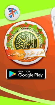 القرآن الكريم بأصوات ذهبية screenshot 4