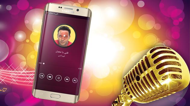 اغاني مصطفى قمر بدون انترنت - Moustafa Amar poster
