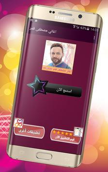 اغاني مصطفى قمر بدون انترنت - Moustafa Amar screenshot 3