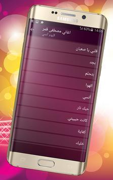 اغاني مصطفى قمر بدون انترنت - Moustafa Amar screenshot 5