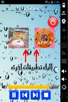 اغاني فضل شاكر mp3 apk screenshot