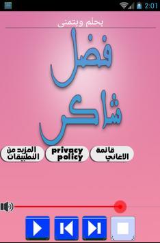 اغاني فضل شاكر mp3 poster