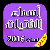 جديد اسماء الفتيات 2016 icon