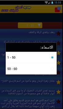 جديد اسماء الفتيات 2016 apk screenshot