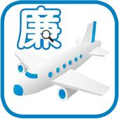廉價航空查詢 icon