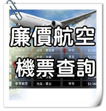 廉價航空查詢 poster