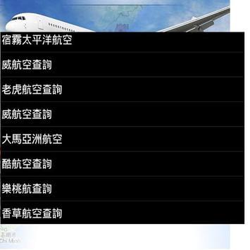 廉價航空查詢 apk screenshot