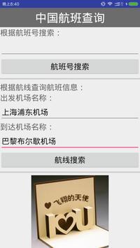 中国国内航班查询 poster