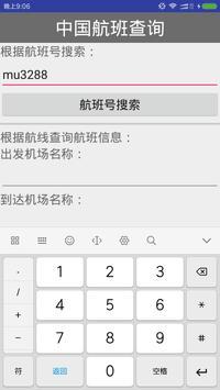 中国国内航班查询 screenshot 1