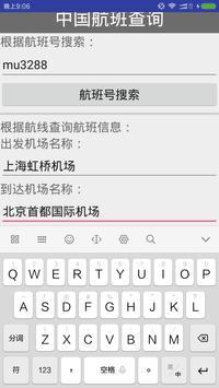 中国国内航班查询 apk screenshot