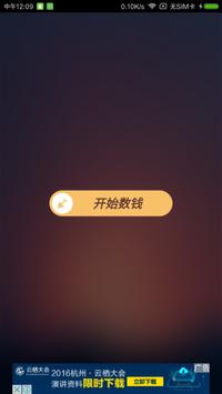 天天数钱 screenshot 1