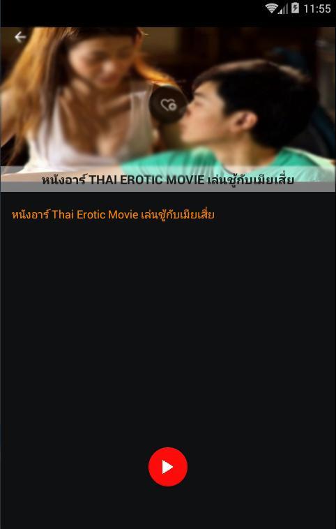Nonton Koleksi Film Semi Thailand Terlengkap 2017 For Android Apk Download